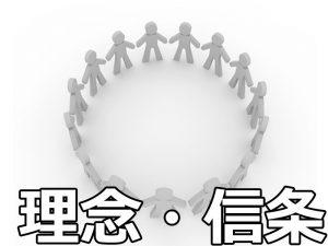 合同会社共育の理念と信条